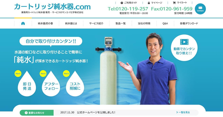 カートリッジ純水器.com